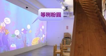台南美食︱親子景點:海底世界、實境互動遊戲,還有一層樓高的溜滑梯,享用等咧粉圓也享受親子樂趣