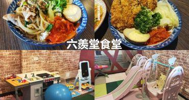 台南親子餐廳︱六羨堂食堂台南崇德旗艦店:附遊戲室、價位親民、餐點選擇多、也好停車,暑假必訪餐廳