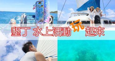 墾丁景點推薦︱墾丁海世界:搭半潛艇和魚兒對望;搭遊艇優雅出海,墾丁這樣玩最好玩最特別