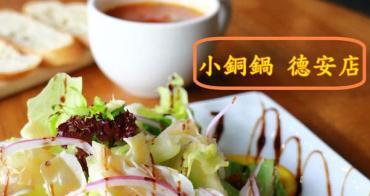 【食記】台南東區~ Les Petits Pots 小銅鍋,皮酥肉嫩德國豬腳︱台南美食
