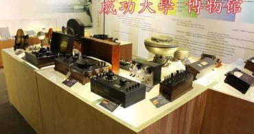 台南景點︱台南博物館︱成功大學博物館,來玩尋寶遊戲