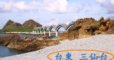 台東景點︱成功三仙台:有著美麗風景和傳說的必遊景點