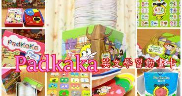 【已結團】Padkaka英文學習動畫卡‧使用類母語的方式玩出英語力‧打造語感基礎