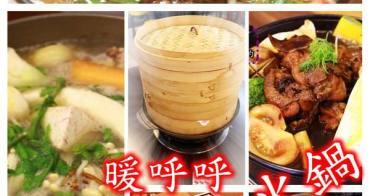 台南火鍋︱14家暖暖心、暖暖胃、暖呼呼火鍋店:麻辣燙、海鮮鍋、蔬菜鍋、肉品鍋通通有
