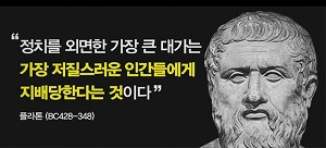 철학이 곧 플라톤이다