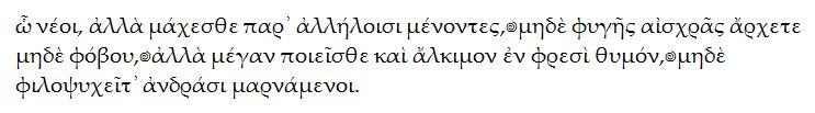 vdh_greek_text_10-13-13-2