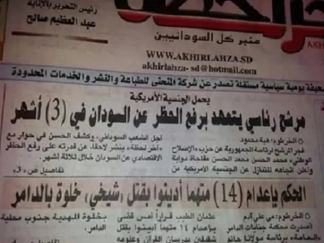 الخبر في صحيفة آخر لحظة السودانية عن ترشحه في يناير الماضي ضد الرئيس عمر حسن البشير