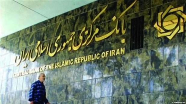 البنك المركزي الإيراني