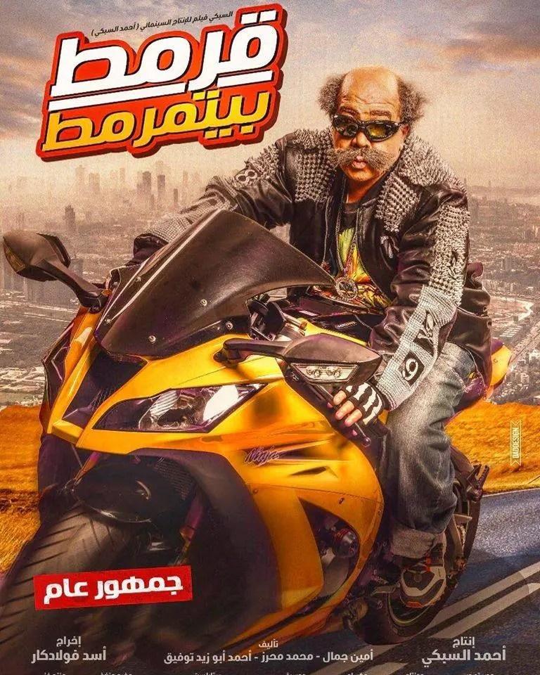 هذه الأفلام المصرية تتنافس في 2019