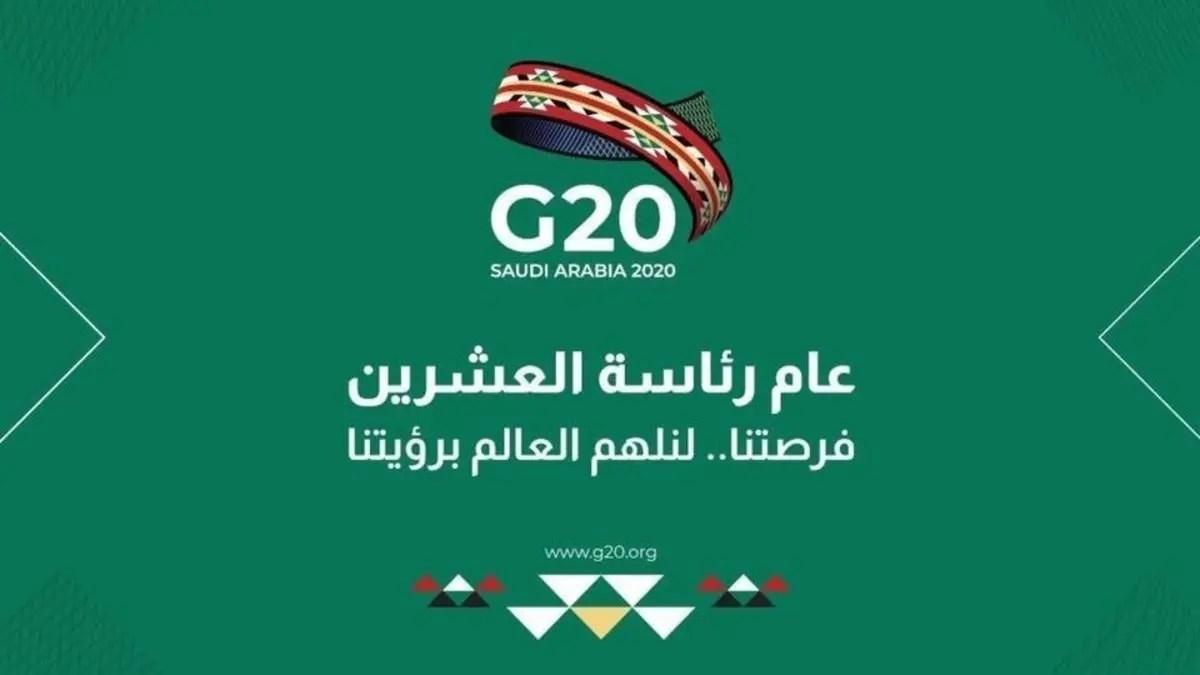 السعودية تقود قاطرة الفرص الاقتصادية بـ قمة العشرين 2020
