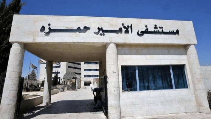 مستشفى الأمير حمزة المخصص للعزل