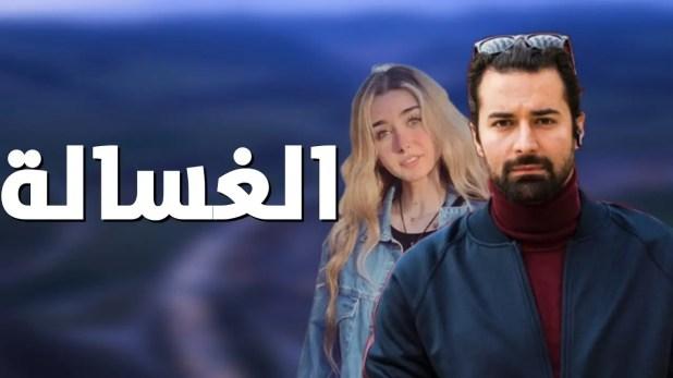 هنا الزاهد وأحمد حاتم من أفيش فيلم الغسالة