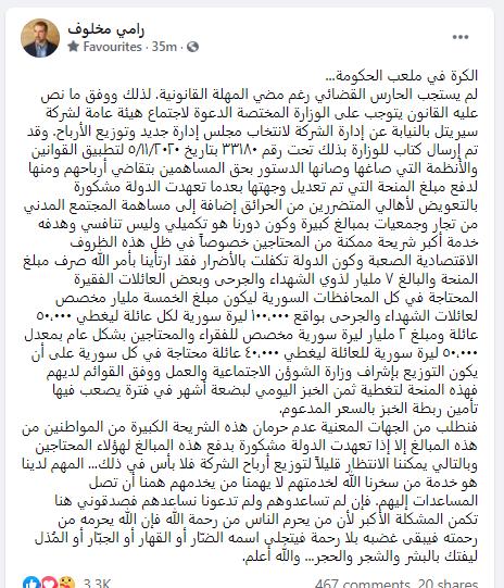 منشور رامي مخلوف