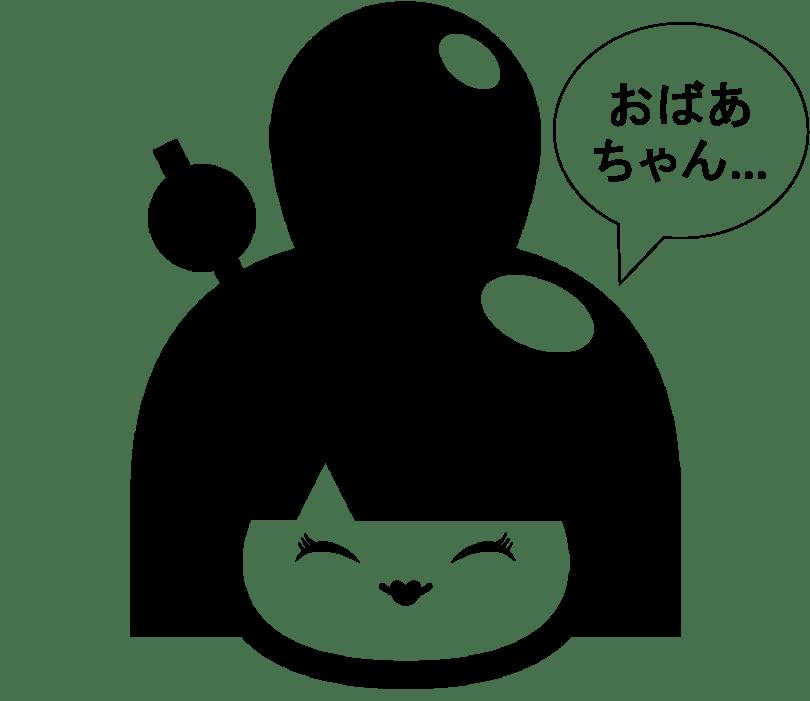 Kokeshi-Obaachan