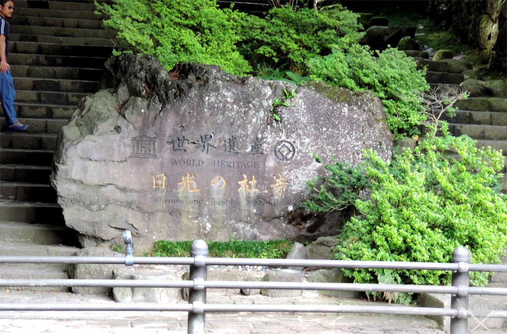 Nikko Patrimonio da Unesco