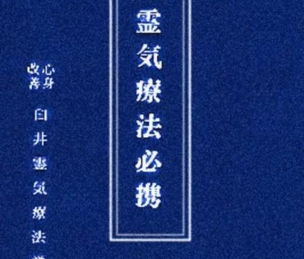 Manual Reiki original de Mikao Usui – Gakkai Reiki Ryoho Hikkei – Obtenha a versão em português