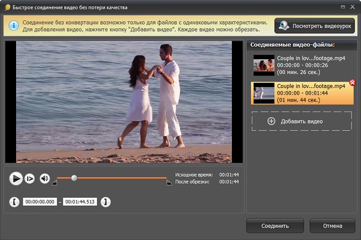 редактор который соединяет фото видео, они