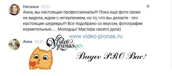 video-pronas отзывы