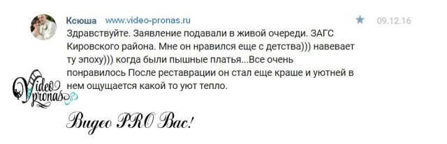 video-pronas.ru