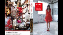 2020/6/26日発売!石岡真衣DVD『FiNAL -red- ファイナル・レッド ~台湾慕情』サンプルムービー !.mp4