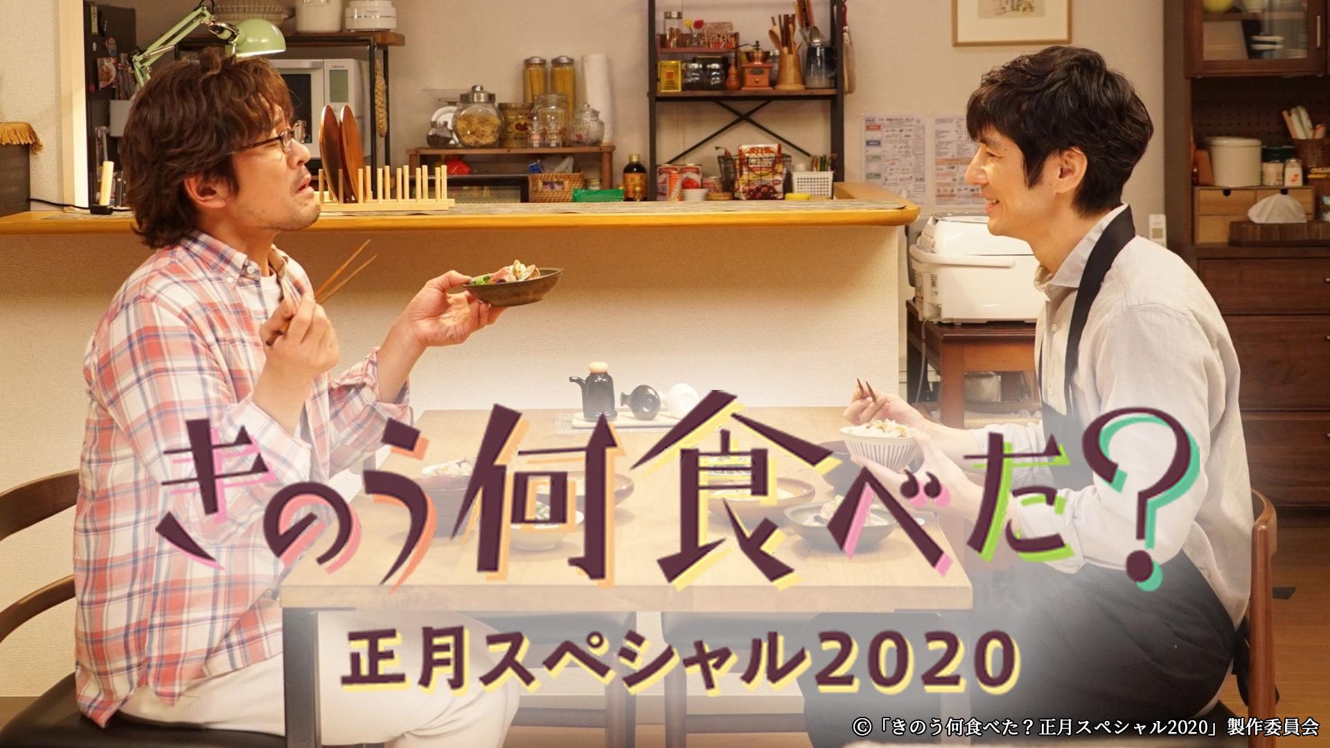 きのう何食べた?正月スペシャル2020|ネットもテレ東 テレビ ...