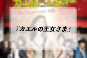 ウーマン pandora 動画 9 プア リッチマン 話