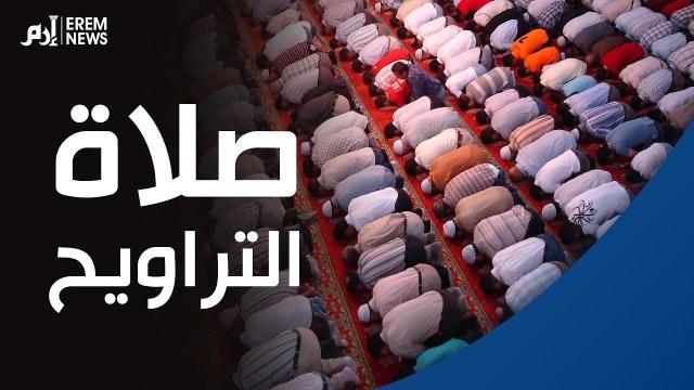 """جدل واسع في الأردن بعد قرار يُلزم المصلين بــ""""20 ركعة تراويح"""""""