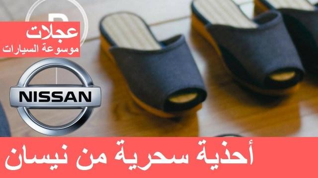 بالفيديو.. أحذية ذكية تركن نفسها ذاتيا