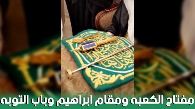 بالفيديو.. مفتاح الكعبة المشرفة