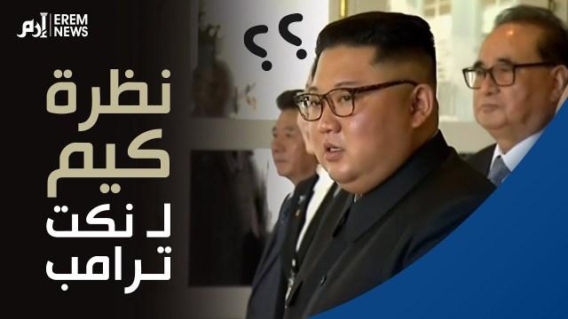 """شاهد ردة فعل """"كيم جونغ أون"""" على مزاح ترامب !"""