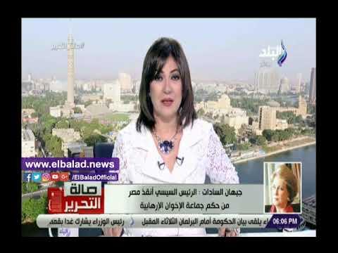 بالفيديو.. جيهان السادات: السيسي أنقذ مصر من الإخوان