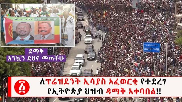 إثيوبيا تحتفي شعبيا برئيس إريتريا
