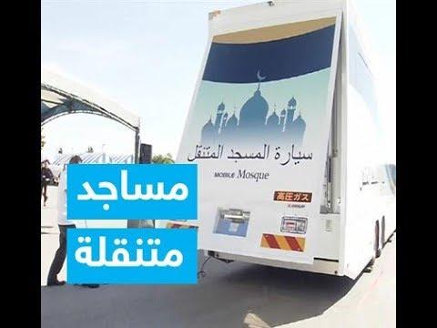 """مساجد """"متنقلة"""" في اليابان للترحيب بمسلمي أوليمبياد 2020"""