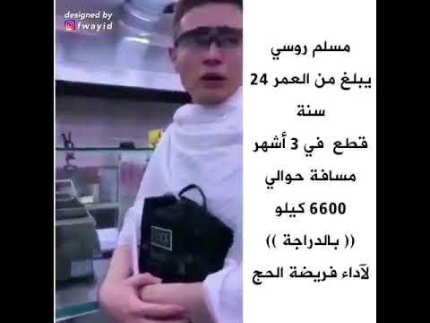 شاب روسي يأتي إلى مكة بدراجته الهوائية لأداء مناسك الحج