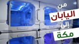 كبسولات نوم زجاجية لإراحة الحجاج في السعودية