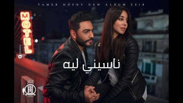 20 مليون مشاهدة لأغنية تامر حسني «ناسيني ليه»