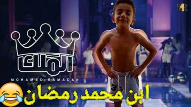 طفل يبدع في تقليد محمد رمضان بأغنية «الملك»