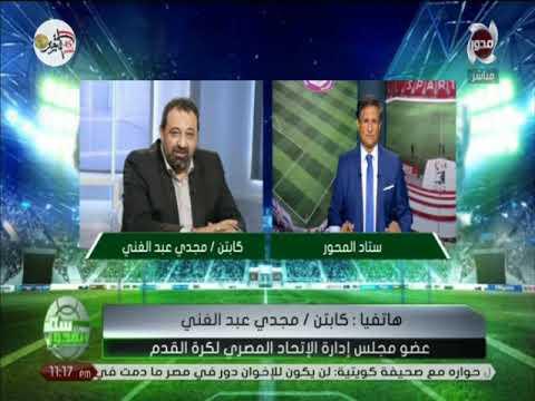 مدرب المنتخب المصري يكشف سبب إصابة محمد صلاح