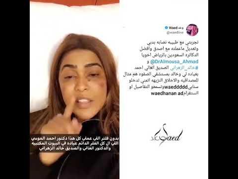 فنانة سعودية تظهر بوجه محترق بسبب عملية تجميل فاشلة