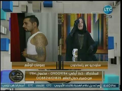 ملكة زرار: الوشم محرم شرعًا وفي الغُسل عند الموت لا يمكن إزالته