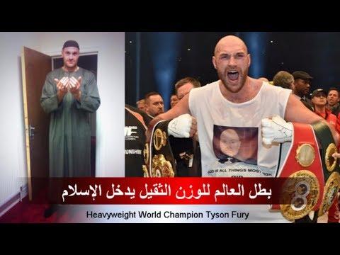 بطل العالم في الملاكمة تايسون فيوري يعلن إسلامه