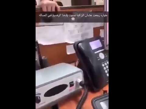 سعودية تنسى رضيعها بالمطار وتستقل الطائرة… كيف تصرف الطيار