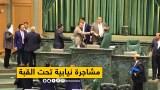 بسبب القدس… مشاجرة وزجاجات متطايرة في البرلمان الأردني