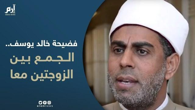 بعد فيديو خالد يوسف ومنى فاروق وشيما الحاج.. هل يجوز الجمع بين زوجتين في فراش واحد؟