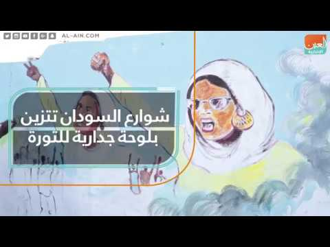 شوارع السودان تتزين بلوحة جدارية للثورة
