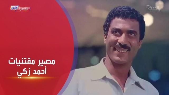 نقيب الممثلين في مصر يكشف عن مصير مقتنيات الفنان أحمد زكي بعد وفاة ابنه هيثم
