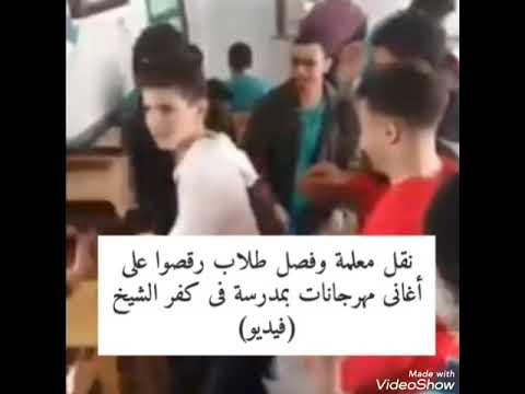 رقص طلاب خلف معلمة داخل فصل دراسي يثير جدلًا في مصر