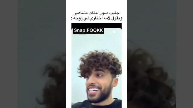 شاب سعودي يطلب من والدته اختيار عروس له من بين مشهورات السوشيال ميديا!