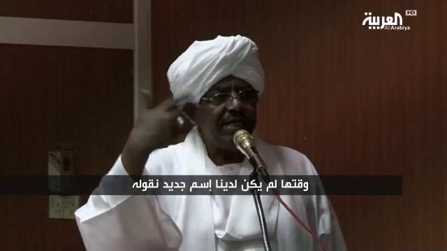 """تسجيل سري يفضح موقف البشير من تسليم السودان للإخوان.. ويعترف """"قلنا على السمع والطاعة""""!"""
