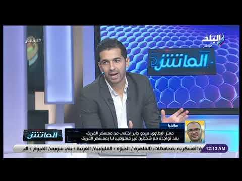 اختطاف لاعب مصري بارز من أمام فندق إقامة فريقه.. ووالدته تبكي على الهواء